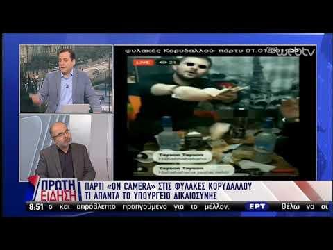 Τι απαντά το Υπ. Δικαιοσύνης για το πάρτι «on camera» στις φυλακές Κορυδαλλού | 26/03/19 | ΕΡΤ