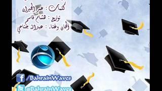 اغاني حصرية عبدالله جناحي - اغنية تخرج - والله نستاهل تحميل MP3