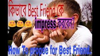 chatting_tips-How To Impress For Best Friend.কিভাবে বেস্ট ফ্রেন্ড কে Impress করবেন| (part-1)