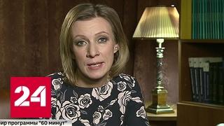 Захарова рассказала о последней попытке вербовки российского дипломата