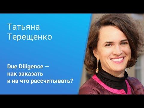 Вебинар Caselook: «Due Diligence: как заказать и на что рассчитывать»