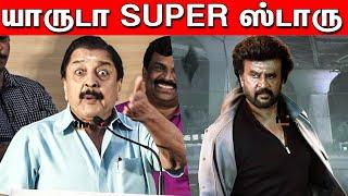 SuperStar-னா யாருனு தெரியுமா? சிவகுமார் ஆவேசம் | Sivakumar Speech | Tamil Cinema Varalaru | Rajini