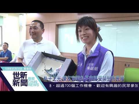 20190516世新新聞 朴子之光侯友宜回朴子,朴子市長吳品叡親...