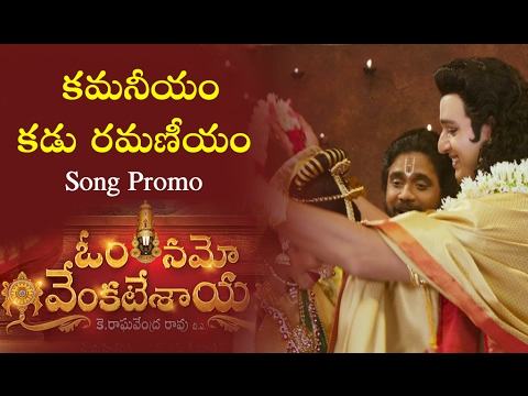 Kamaniyam Kadu Ramaniyam Song from Om Namo Venkatesaya