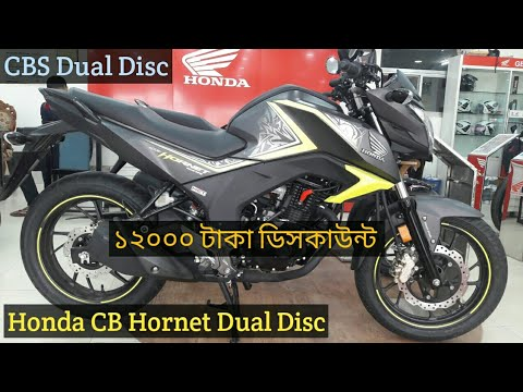 Honda CB Hornet 160R CBS Double Disk Price in Bangladesh ll bangla review ll