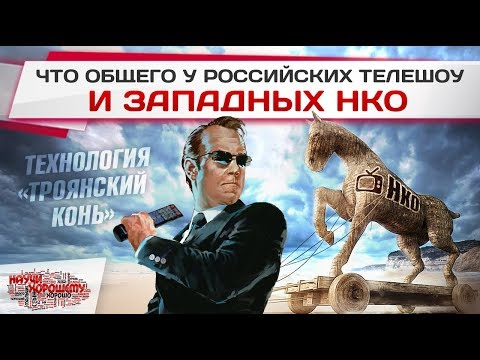 Что общего у российских телешоу и западных НКО