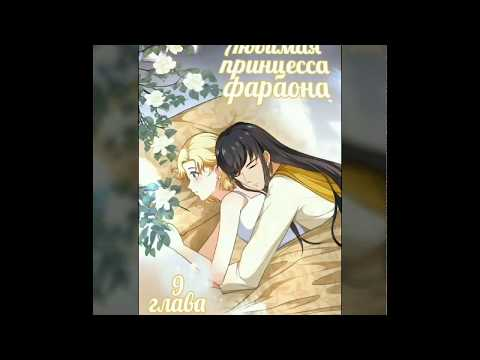 "Озвучка манги ""Любимая принцесса фараона"" 9 глава"
