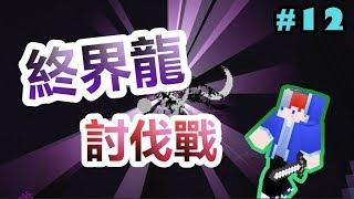 【Minecraft】海苔的原味生存EP12 和Nori一起打王吧~終界龍討伐戰!開打!!!
