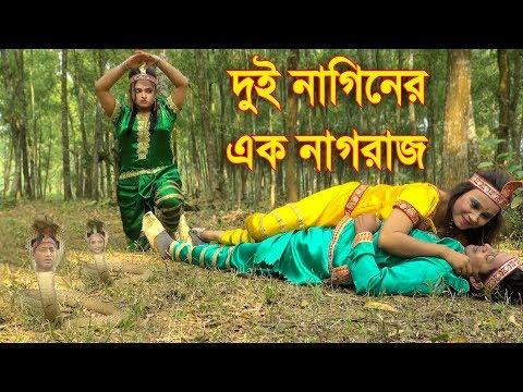 দুই নাগিনের এক নাগরাজ | Dui Naginer Ak Nagraj | Bangla New Natok | Hahakar Tvc