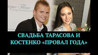 Свадьба Тарасова и Костенко -