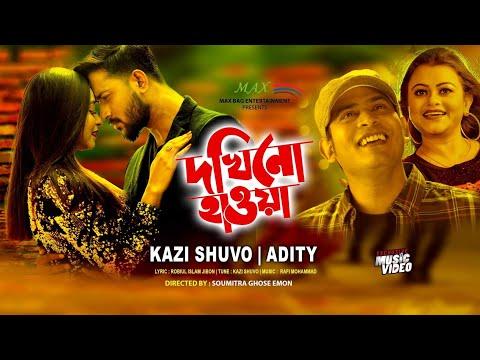 DOKHINO HAWA - দখিনো হাওয়া  |  KAZI SHUVO | ADITY | BANGLA MUSIC VIDEO 2020 | MAX BAG ENTERTAINMENT