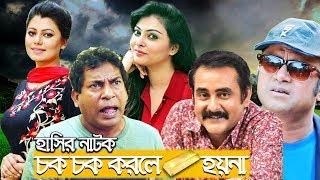 চক চক করলে সোনা হয়না   Chok Chok Korle Sona Hoy Na   Mosharraf Karim   New Comedy Natok 2019