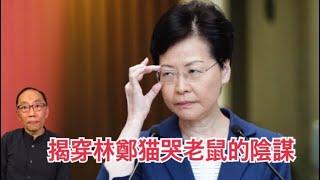 20190813 林鄭哽咽 猫哭老鼠