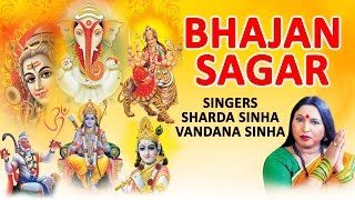 BHAJAN SAGAR HINDI BEST BHAJANS BY SHARDA SINHA I FULL AUDIO SONGS JUKE BOX