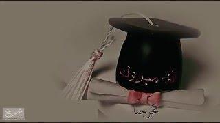 اخر المشوار * منصور الشامي // شموخ تحميل MP3
