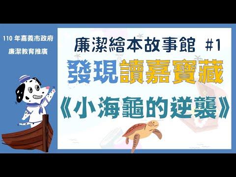 《小海龜的逆襲》海洋廉政繪本有聲書宣導短片