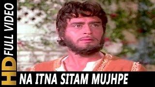Na Itna Sitam Mujhpe Dhaya Karo | Geet 1970 Songs - YouTube