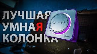 Яндекс РВЁТ Apple! Встречайте: Станция 🚀