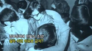 박정희 유신 독재 시절 금지된 노래들 (금지곡)
