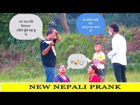 Nepali prank- mero paisa khoii ? || nepali funny/comedy prank || ThatWasAwesome16 || new prank 2020
