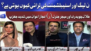 Bitter Words exchange between Talal Ch and Major Gen (R) Ijaz Awan | On The Front With Kamran Shahid