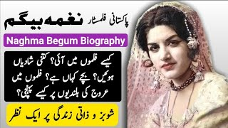 Pakistani actress Naghma Begum Biography | Complete documentary in Urdu / Hindi
