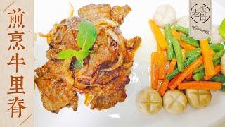 【国宴大师•煎烹牛里脊 】汁亮菜香肉质嫩,荤素搭配有营养的国宴老菜,中式牛排真好吃! |老饭骨