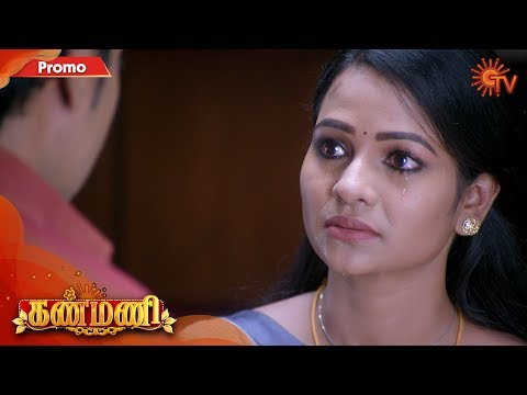 Kanmani - Promo | 9th December 19 | Sun TV Serial | Tamil Serial