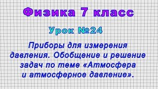 Физика 7 класс Урок 24 - Приборы для давления. Обобщение и решение - Атмосфера и атм. давление