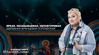 Выпуск, посвященный актрисе Марине Поплавской