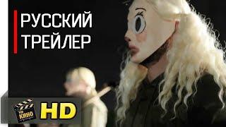 Судная Ночь [1 сезон] - Русский тизер-трейлер (2018) [HD]