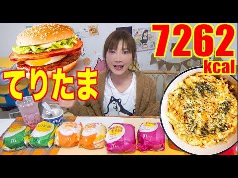 【MUKBANG】 FINALLY! Trying McD's Teritama Burger! 3Kinds..Etc & My Special Arrange! 7262kcal[Use CC]