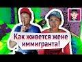 """Как живется жене иммигранта! / Канал """"Русская Европейка"""""""