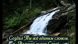 Все в этом мире Богу славу ( Христианское Караоке )