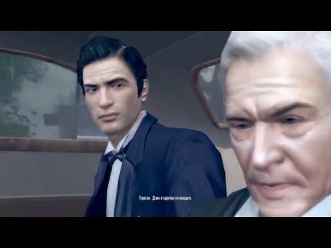 Mafia 2 - Последняя / Финальная глава - Через тернии к звездам
