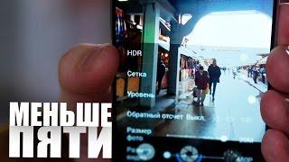 Меньше Пяти - HDR на телефоне