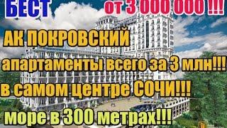 Комплекс Покровский - мкр Светлана