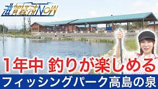 """「フィッシングパーク高島の泉」1年中、釣りが楽しめるその理由は""""湧き水""""にありました!【滋賀経済NOW】2020年9月19日放送"""