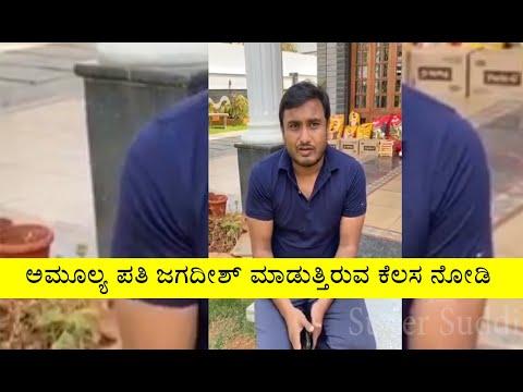ಅಮೂಲ್ಯ ಪತಿ ಜಗದೀಶ್ ಮಾಡುತ್ತಿರುವ ಕೆಲಸ ನೋಡಿ /Amulya Husband Jagadish | Jaggi Ammu |Supersuddi