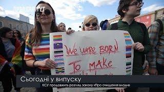 Випуск новин на ПравдаТут за 17.09.19 (13:30)