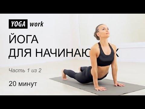 Йога для начинающих. Урок на 20 минут.