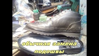 замена подошвы ч-1 ремонт обуви, Sole Replacement