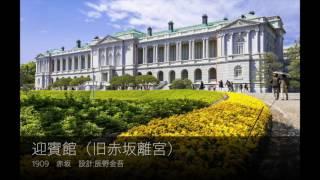 日本建築史のまとめ古代から現代まで