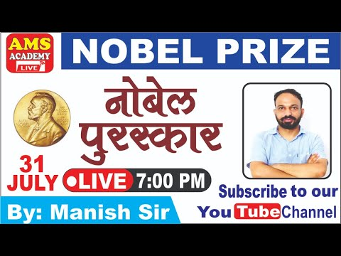 NOBEL PRIZE BY: MANISH SIR