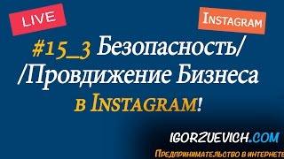 #15_3 Как раскрутить аккаунт в инстаграм, безопасность в инстаграм, продвижение бизнеса в инстаграм