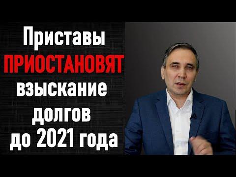 Мораторий приставов на полгода – ФССП не будет взыскивать долги в 2020 году? Госдума - передумала!