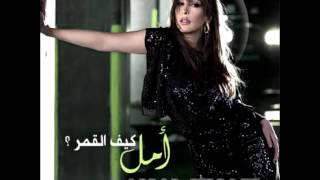 Amal Hijazi ... Deq Mai   أمل حجازي ... دق المي تحميل MP3