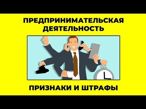 Признаки предпринимательской деятельности | Штрафы за незаконную предпринимательскую деятельность