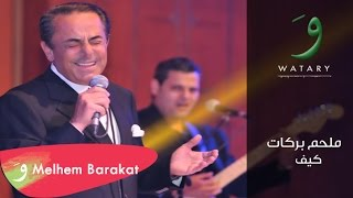 تحميل اغاني Melhem Barakat - Kif / ملحم بركات - كيف MP3