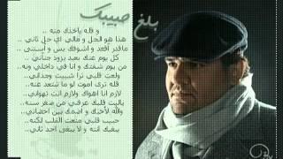 مازيكا حسين الجسمي .... بلغ حبيبك تحميل MP3